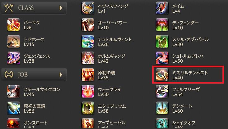 回し 忍者 5.1 スキル